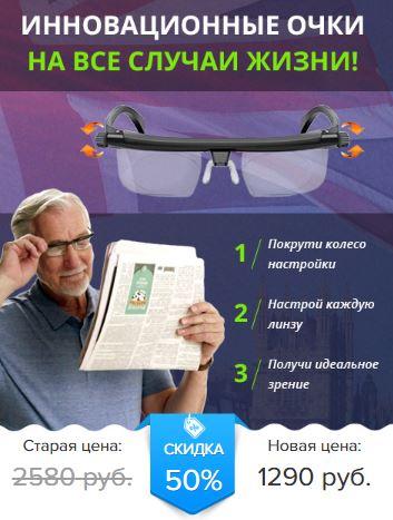 креативные очки для зрения