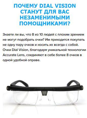 очки для зрения стекло