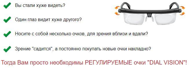 Где купить очки для зрения в Новошахтинске